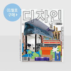 2020년 01월호 매거진 구매