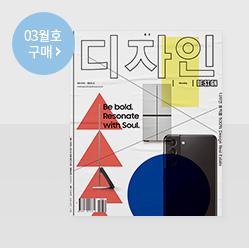 2020년 03월호 매거진 구매