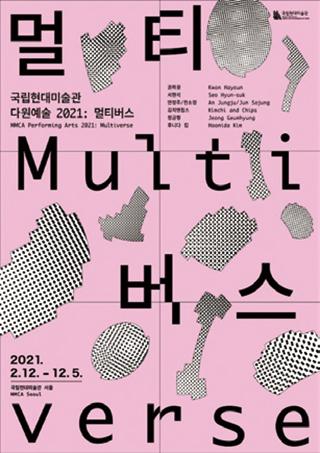 〈다원예술 2021: 멀티버스〉