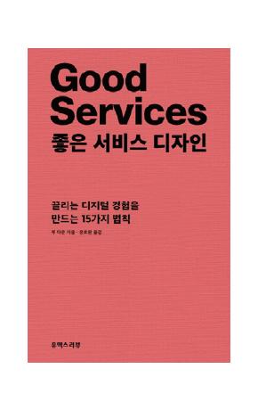 〈좋은 서비스 디자인〉