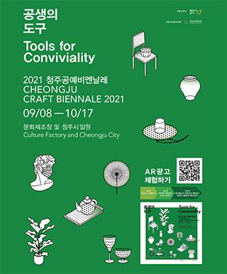 2021 청주공예비엔날레, 공생의 도구(Tools for Conviviality)