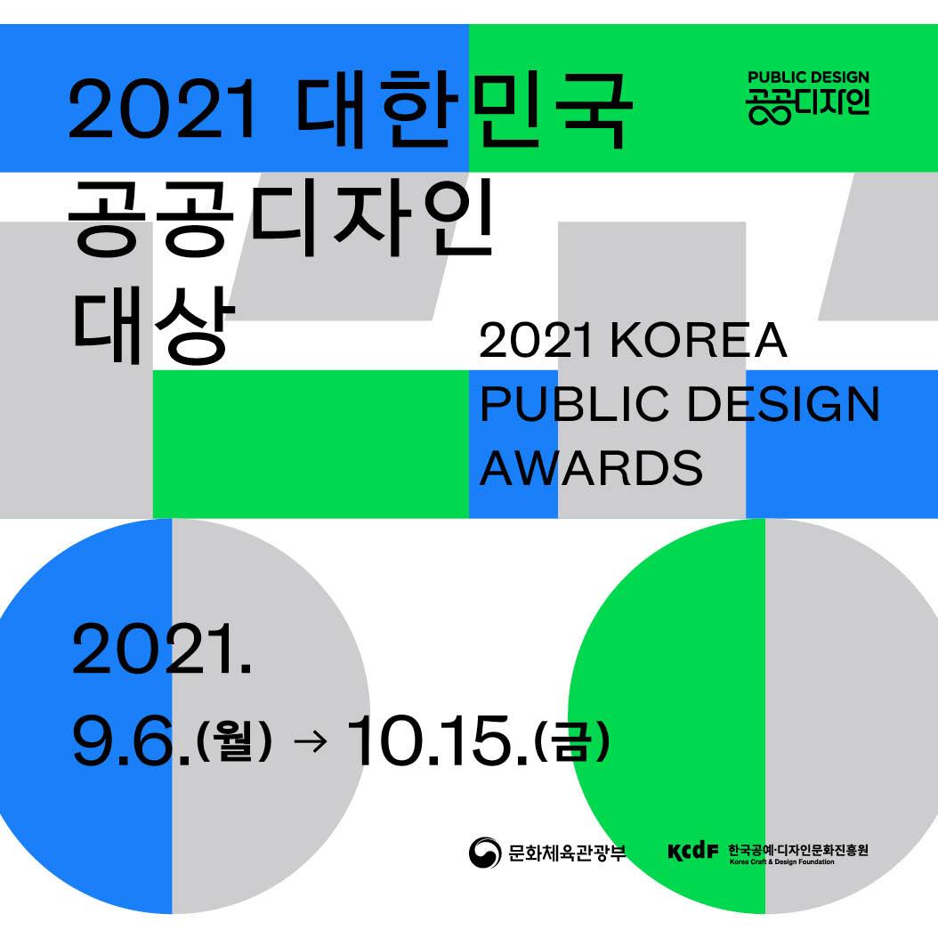 2021 대한민국 공공디자인 대상