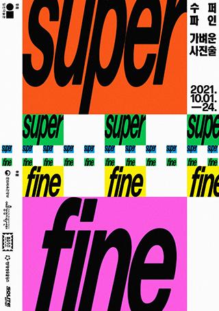 Super-fine: 가벼운 사진술